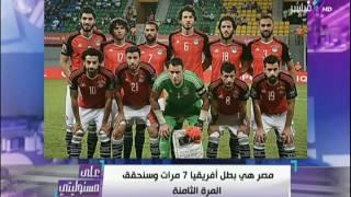 بالفيديو.. أحمد موسى للمنتخب بعد الفوز: «شكرا للحضري»