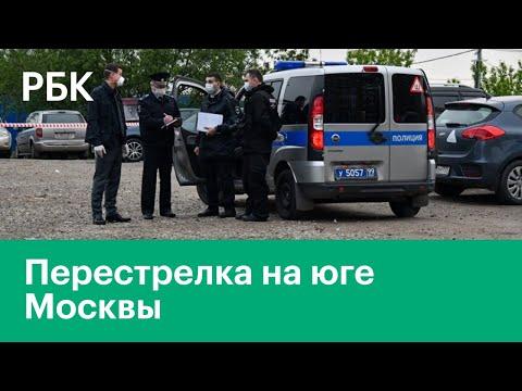 """Полиция задержала девять человек после стрельбы у """"ЖК Ясный"""" на юге Москвы."""