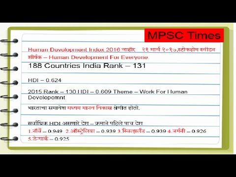 HUMAN DEVELOPMENT INDEX - मानवी विकास निर्देशांक - MPSC,PSI,STI,ASO