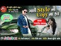 Mari Style Ni Copy Na Kar - Jagdish Rathva - Non Stop TIMLI Mix - New Gujarati Songs
