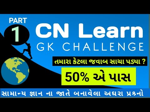 GK imp questions in gujarati || GPSC Exam preparation in gujarati || check  your GK by cn Learn
