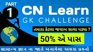 GK imp questions in gujarati || GPSC Exam preparation in gujarati || check your GK