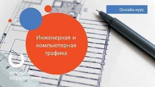 Инженерная и компьютерная графика / Политех