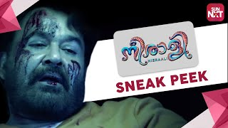 Neerali - Best Scene | Sneak Peek | Full Movie on SunNXT | Mohanlal | 2018