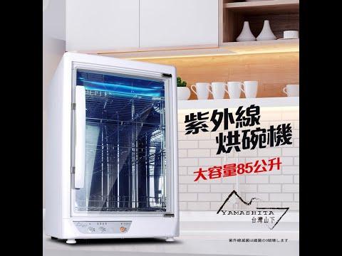 【♡ 電器空間 ♡】【YAMASHITA 台灣山下】85L四層光觸媒紫外線烘碗機(YS-8511D)