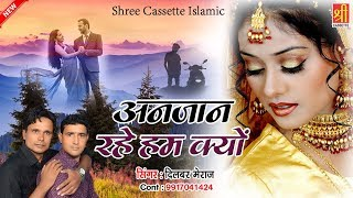 Ghazal Song Hindi - Anjaan Rahe Hum Kyu - Dilbar Meraj - Dard Bhari Ghazal - Shree Cassette Islamic