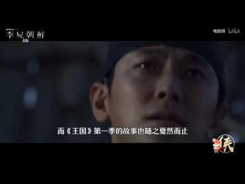 【小侠】开年第一神剧《李尸朝鲜》/《王国》全剧情解说+分析!