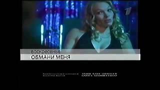 ОБМАНИ МЕНЯ | АНОНС | ПЕРВЫЙ КАНАЛ, 12.12.2009