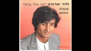 Zohar Argov- Lahla Yizid Aqtar