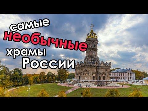 Церковь с короной вместо купола? Самые необычные храмы России| Самые красивые и необычные церкви