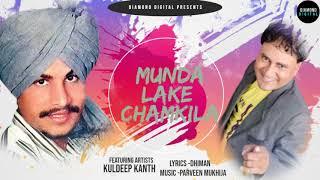 Munda La Ke Chamkila - Kuldeep Kanth (DJPunjab.Com)
