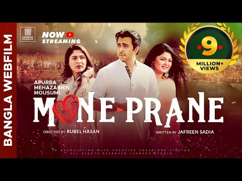 MONE PRANE (মনে প্রাণে) Valentines Day Telefilm   Apurba, Mehazabien   Bangla New Natok 2019 Full HD