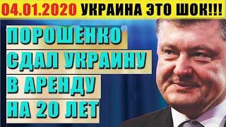 ЭТО ДОЛЖНЫ ЗНАТЬ ВСЕ 04 01 2021 Вот за какую сумму Порошенко продал Украину