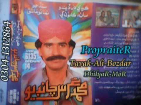 Urs Chandio Old Vol 6135 Songs Monkha Pare The Yaar Pako Tavak Ali Bozdar