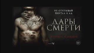 ДАРЫ СМЕРТИ 2017 УЖАСЫ ТРИЛЛЕР