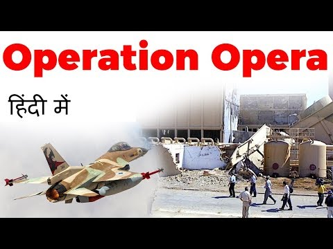 Operation Opera 1981, Facts About Israeli Airstrike On Iraqi Nuclear Reactor