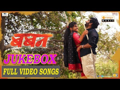 Banan Marathi Movie | All Video Songs Jukebox | Bhausaheb Shinde | Gayatri Jadhav