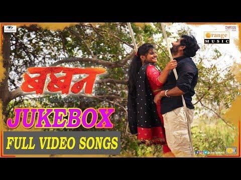 Banan Marathi Movie | All Video Songs...