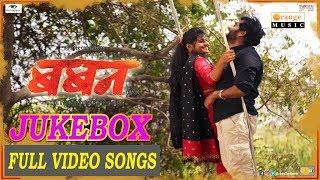 Banan Marathi Movie | All Video Songs Jukebox |...