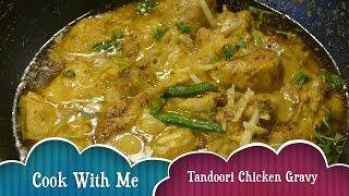 tandoori chicken gravy   tandoori chicken masala   tandoori chicken karahi