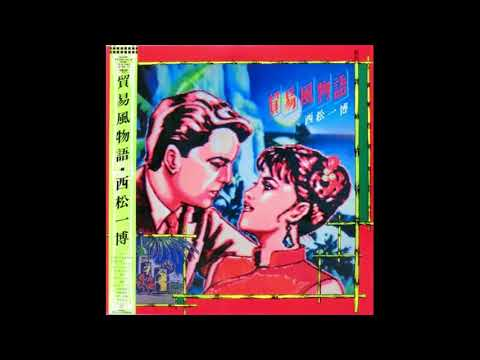 西松一博 (Kazuhiro Nishimatsu) - 貿易風物語 (Trade Wind Story) 1986 FULL ALBUM