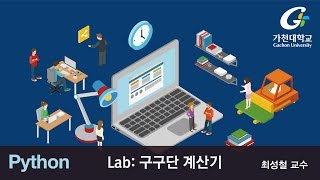 파이썬 강좌 | Python MOOC | Lab - 구구단 계산기