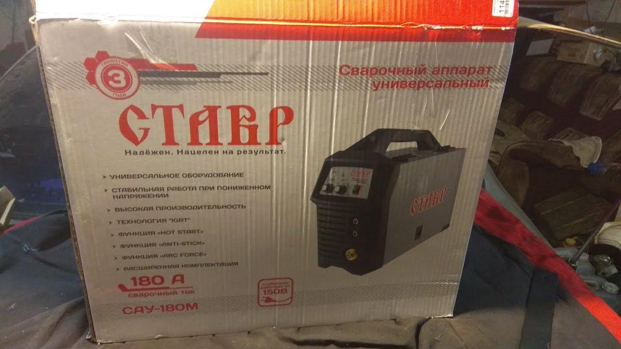 Полуавтомат Ставр Сау-180 м Сварочный из китая