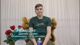 Сатсанг «Любовь» Денис Дзен,г.Красноярск 28,29/10/2017