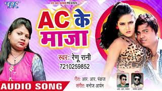 AC Ke Maza - Renu Rani - Bhojpuri Hit Songs 2018 New