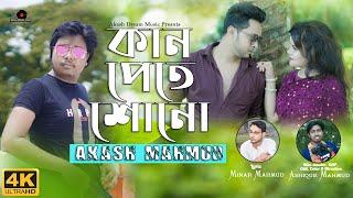 KAN PETE SHONO (কান পেতে শোনো) | Akash Mahmud (আকাশ মাহমুদ) | Rubel & Bindu | Akash Dream Music 4K