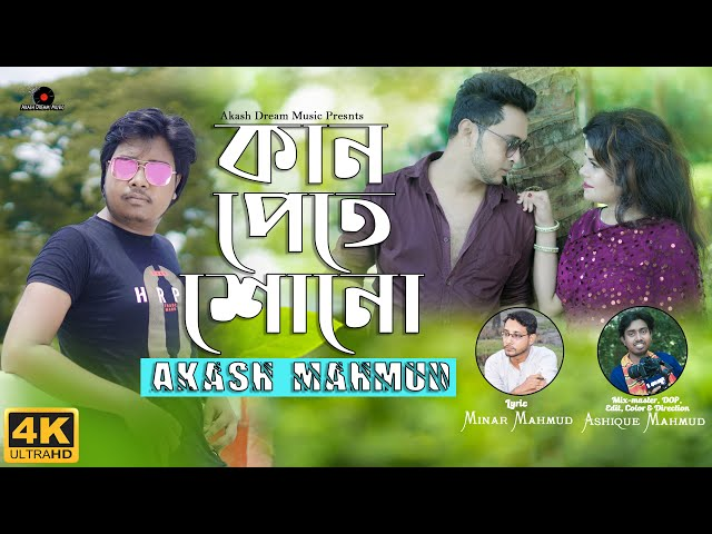 KAN PETE SHONO by Akash Mahmud Bangla Video Song Download