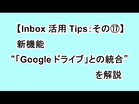 """【Inbox 活用 Tips:その⑰】新機能 """"「Google ドライブ」との統合"""" を解説"""