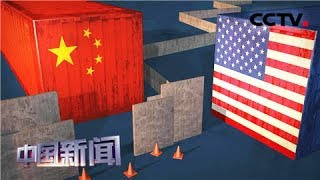 [中国新闻] 媒体焦点:中美经贸摩擦·媒体聚焦 美媒:白宫贸易政策并非长远之计 | CCTV中文国际