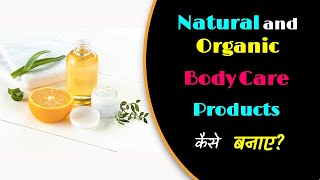 How to Make Natural and Organic Body Care Products? – [Hindi] – Quick Support