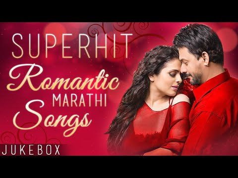 Superhit Romantic Songs | Best Love Songs Collection | Marathi Songs | Jukebox