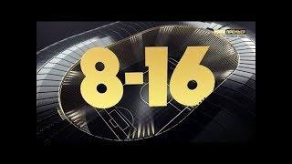 «8-16». Выпуск от 10.12.2018