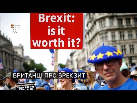 Що британці думають про Брекзит?