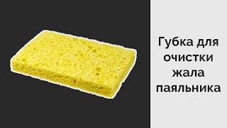 Обзор губки для очистки жала паяльника