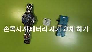 손목시계 배터리 자가 교체하기 | Wrist watch…