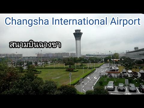Changsha international airport