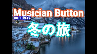 Cover by Button 冬の旅 - 森 進一 #演歌 #森進一 #ポピュラーソング #おすすめ曲.