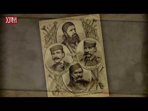 Срби у Османском царству - Босна и Херцеговина (Српска историјска читанка)