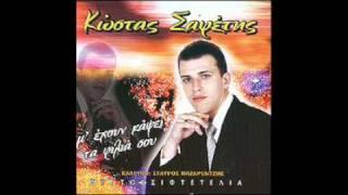 Κώστας Σαφέτης - Σαν Παναγιά (Kostas Safetis - San Panagia)