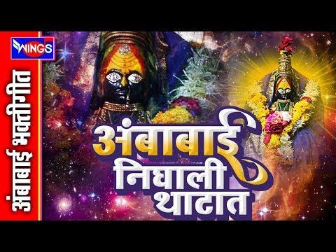 Ambabai Nighali Thatat  - Ambabai Songs Marathi -Marathi Songs