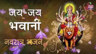 जय जय भवानी !! Jai Jai Bhavani !! माता रानी का सुन्दर भजन