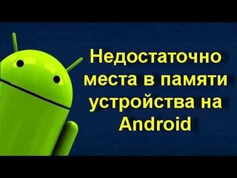 Недостаточно места в памяти устройства на Android-Решаем проблему