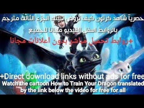 تحميل فيلم how to train your dragon 3 مترجم كامل