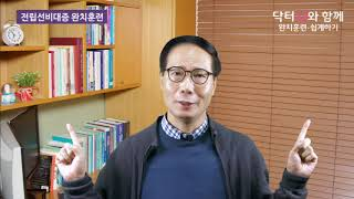 전립선비대증 완치훈련 Benign Prostatic Hyperplasia CureTraining