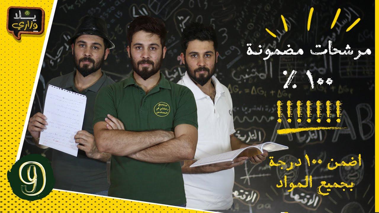 مرشحات مضمونة 100% لجميع المواد !!! - #يلا_وزاري ح 9