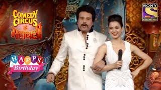 Krushna Tries To Impress Kangana | Celebrity Birthday Special | Kangana Ranaut